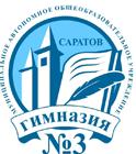 Гимназия №3 Саратов
